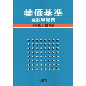 薬価基準点数早見表 令和元年10月版