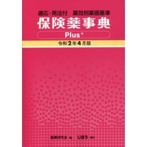 保険薬事典Plus+ 薬効別薬価基準 令和2年4月版 適応・用法付 / 薬業研究会/編集