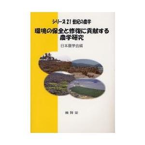 環境の保全と修復に貢献する農学研究/日本農学会/編の商品画像|ナビ