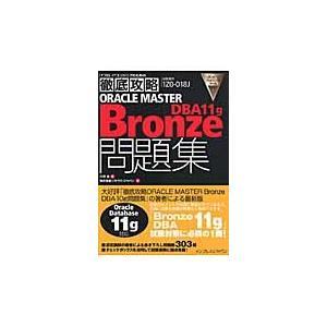 ORACLE MASTER Bronze DBA11g問題集 試験番号1Z0?018J / 小林圭/...