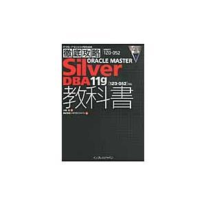 ORACLE MASTER Silver DBA11g教科書 試験番号1Z0ー052 / 小林圭/著...