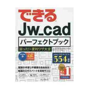 できるJw_cadパーフェクトブック困った!&便利ワザ大全 / 稲葉 幸行 著