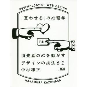 〈買わせる〉の心理学 消費者の心を動かすデザインの技法61 / 中村 和正 著