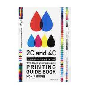 入稿データのつくりかた CMYK4色印刷・特色2色印刷・名刺・ハガキ・同人誌・グッズ類 / 井上 のきあ 著