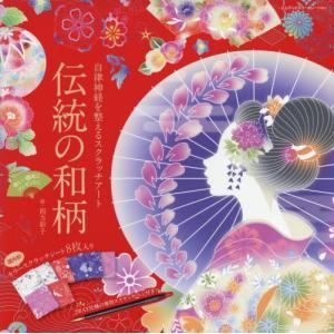 伝統の和柄 / 四方 彩子 絵|books-ogaki
