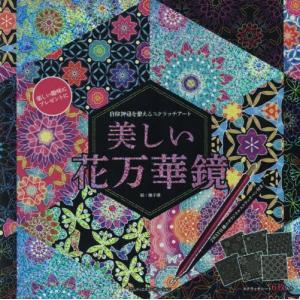 スクラッチアート 美しい花万華鏡 / 撫子 凛|books-ogaki