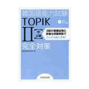 韓国語能力試験TOPIK2〈中・上級〉完全対策 / 韓国語評価研究所 著