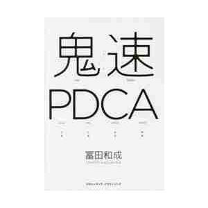 鬼速PDCA / 冨田 和成 著