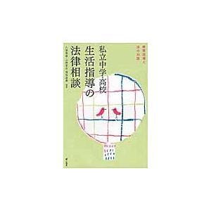 私立中学・高校生活指導の法律相談 / 八塚 憲郎 他編著