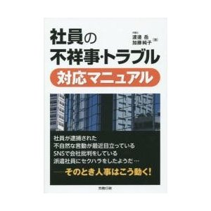 社員の不祥事・トラブル対応マニュアル / 渡邊 岳 他著