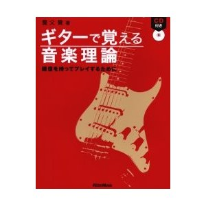 ギターで覚える音楽理論 CD付き / 養父 貴 著