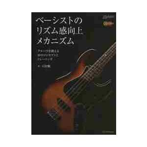 石村 順 著 リットーミュージック 2013年04月