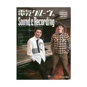 電気グルーヴのSound & Recording PRODUCTION INTERVIEWS 199...