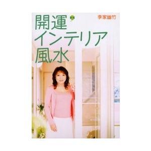開運インテリア風水 DVD付 / 李家 幽竹 著