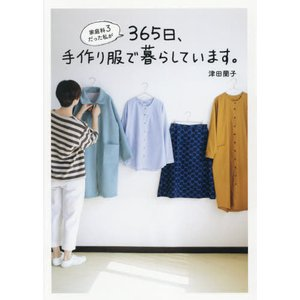 家庭科3だった私が365日、手作り服で暮らしています。 / 津田 蘭子 著