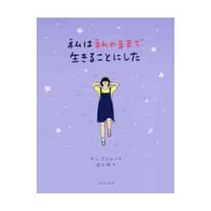 私は私のままで生きることにした / キム スヒョン 著|books-ogaki