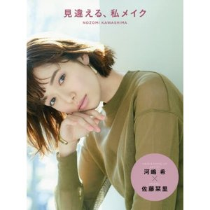 見違える、私メイク / 河嶋希/著|books-ogaki