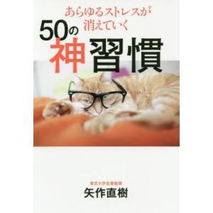 あらゆるストレスが消えていく50の神習慣 / 矢作 直樹 著|books-ogaki