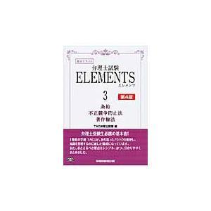 弁理士試験ELEMENTS 3 / TAC弁理士講座/編