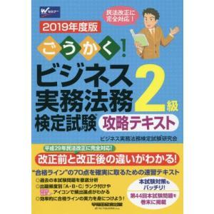 ビジネス実務法務検定試験研究会/編著 早稲田経営出版 2019年03月