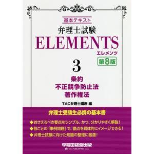 弁理士試験ELEMENTS 基本テキスト 3 / TAC弁理士講座 編