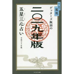 ゲッターズ 飯田 著 セブン&アイ出版 2018年09月