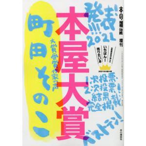 '21 本の雑誌増刊 本屋大賞 / 本の雑誌編集部
