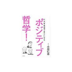 小川 仁志 著 清流出版 2015年06月