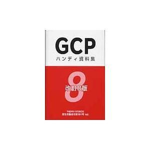 GCPハンディ資料集 改訂8版