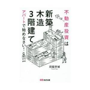 不動産投資は新築木造3階建てアパートで始 / 田脇 宗城 著