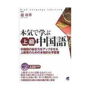 本気で学ぶ上級中国語 CD−ROM付 / 趙 玲華 著