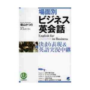 柴山 かつの 著 ベレ出版 2013年10月
