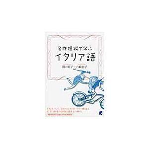名作短編で学ぶイタリア語 / 関口 英子 編訳