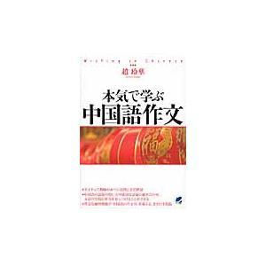 本気で学ぶ中国語作文 / 趙 玲華 著