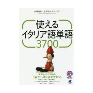 使えるイタリア語単語3700 / 佐藤 徳和 著