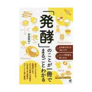 「発酵」のことが一冊でまるごとわかる / 齋藤勝裕/著