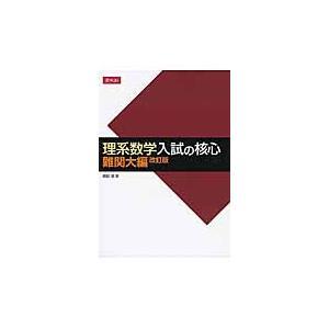 理系数学 入試の核心 難関大編 改訂版 / 依田 賢 著 京都 大垣書店オンライン