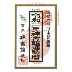 神宮館運勢暦 令和2年 / 神宮館編集部/編著 高島易断所本部/編纂