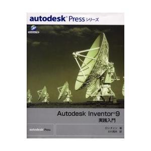 Autodesk Inventor9実践入門 / ロン.チェン/著 小川晃夫/訳