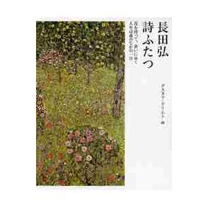詩ふたつ 花を持って、会いにゆく 人生は森の中...の関連商品7
