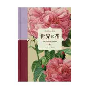 世界の花 / M.スコット 著|books-ogaki