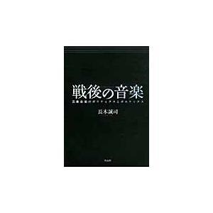 長木誠司/著 作品社 2010年11月