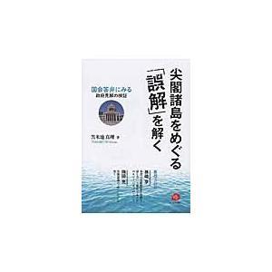 尖閣諸島をめぐる「誤解」を解く−国会答弁 / 笘米地 真理 著