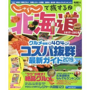 じゃらんで旅する♪北海道 2019〜2020|books-ogaki