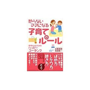 近藤直樹/著 和田晃一/著 総合法令出版 2008年07月
