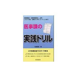 佐藤 達哉 著 産労総合研究所出版部経営書院 2013年04月