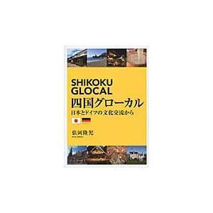 四国グローカル 日本とドイツの文化交流から / 依岡 隆児 著