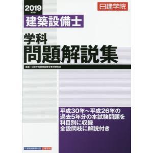 日建学院建築設備士教 建築資料研究社 2019年02月