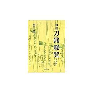 図版刀銘総覧 普及版 / 飯田一雄(刀剣)