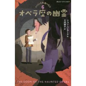ルイスと不思議の時計 6 / ジョン・ベレアーズ/作 三辺律子/訳